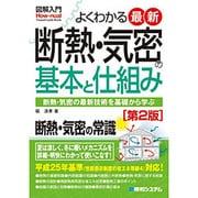 図解入門よくわかる最新断熱・気密の基本と仕組み 第2版 (How-nual Visual Guide Book) [単行本]