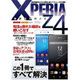 XPERIA Z4徹底活用ガイド (三才ムックvol.812) [ムックその他]