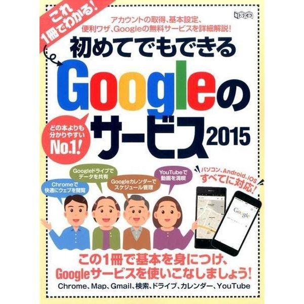初めてでもできるGoogleのサービス 2015(超トリセツ) [単行本]