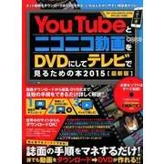 YouTubeとニコニコ動画をDVDにしてテレビで見るための(超わかるシリーズ) [単行本]