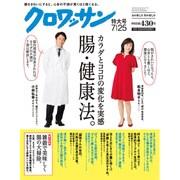 クロワッサン 2015年 7/25号 No. 905 [雑誌]