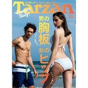Tarzan (ターザン) 2015年 7/23号 No.676 [雑誌]
