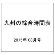 九州の綜合時間表 2015年 08月号 [雑誌]