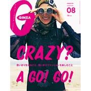 GINZA (ギンザ) 2015年 08月号 [雑誌]