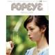 POPEYE (ポパイ) 2015年 08月号 [雑誌]