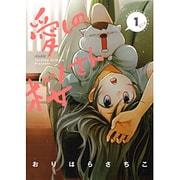 愛しの桜さん 1(ぶんか社コミックス) [コミック]