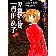 児童福祉司一貫田逸子逃げる子ども(LGAコミックス) [コミック]