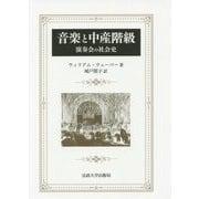 音楽と中産階級―演奏会の社会史 新装版 [単行本]