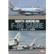 F-86セイバー写真集―NORTH AMERICAN F-86 SABRE [単行本]