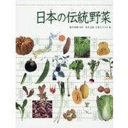 日本の伝統野菜(調べる学習百科) [図鑑]