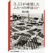 3.11が破壊したふたつの神話―原子力安全と地震予知(神奈川大学評論ブックレット) [単行本]