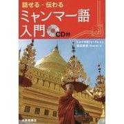 話せる・伝わるミャンマー語入門 CD付 [単行本]