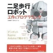 二足歩行ロボット 工作&プログラミング [単行本]