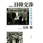 日韓交渉 新装新版-請求権問題の研究 [単行本]