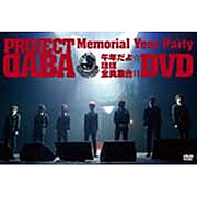 PROJECT DABA DVD DABA~Memorial Year Party~午年だよ☆ほぼ全員集合!! [DVD]