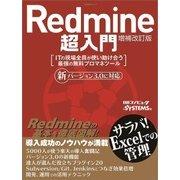 Redmine超入門 増補改訂版-ITの現場全員が使い助け合う最強の無料プロマネツール 新バージョン3.0に対応(日経BPムック) [ムックその他]