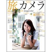 旅×カメラ style magazine LAT.35°N vol.02 [ムックその他]
