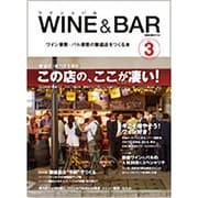 ワイン&バル VOL.3 [ムックその他]