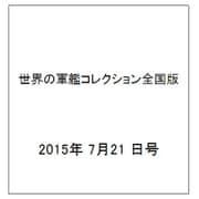世界の軍艦コレクション全国版(65) 2015年 7/21 号 [雑誌]