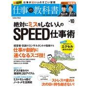 絶対にミスしない人のSPEED仕事術-超図解 仕事が速い人のすごい習慣(Gakken Mook 仕事の教科書 VOL. 10) [ムックその他]