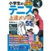 DVDで差がつく!小学生のテニス上達メソッド55(まなぶっく) [単行本]