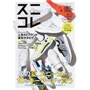 スニコレ ~SNEAKERS COLLECTION MAGAZINE Vol.01 2015 SUMMER~ [ムックその他]