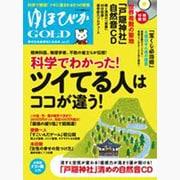 ゆほびかGOLD vol.27 [ムックその他]