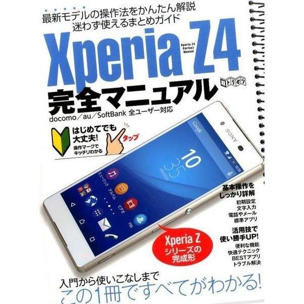 Xperia Z4完全マニュアル(超トリセツ) [単行本]