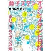 藤子スタジオアシスタント日記まいっちんぐマンガ道 [単行本]