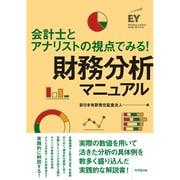 財務分析マニュアル―会計士とアナリストの視点でみる! [単行本]
