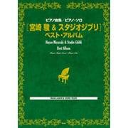 宮崎駿&スタジオジブリベスト・アルバム(ピアノ曲集/ピアノ・ソロ) [単行本]