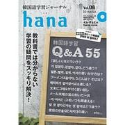 韓国語学習ジャーナルhana Vol.8 [単行本]