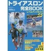 トライアスロン完全BOOK―レベルアップのコツ55(コツがわかる本!) [単行本]