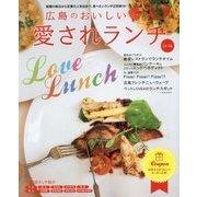 広島のおいしい愛されランチ〈15-16〉話題の新店から定番の人気店まで。食べたいランチ235軒分! [単行本]