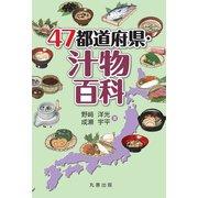 47都道府県・汁物百科 [事典辞典]