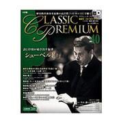 クラシックプレミアム 2015年 7/21号 40 [雑誌]