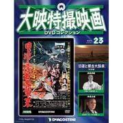大映特撮映画DVDコレクション 2015年 8/4号 23 [雑誌]