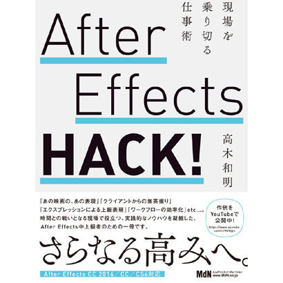 After Effects HACK!現場を乗り切る仕事術 [単行本]