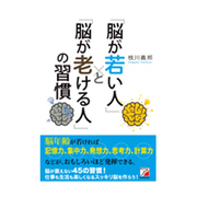 「脳が若い人」と「脳が老ける人」の習慣(アスカビジネス) [単行本]