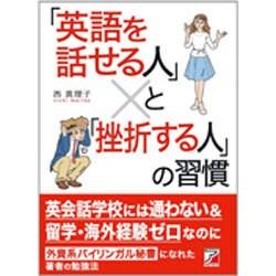 「英語を話せる人」と「挫折する人」の習慣(アスカビジネス) [単行本]