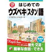 はじめてのウズベキ(スタン)語―CD BOOK(アスカカルチャー) [単行本]