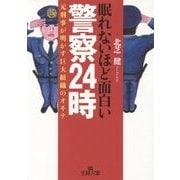眠れないほど面白い警察24時―元刑事が明かす巨大組織のオキテ(王様文庫) [文庫]