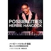 ハービー・ハンコック自伝-新しいジャズの可能性を追う旅 [単行本]