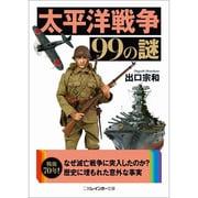 太平洋戦争99の謎(二見レインボー文庫) [文庫]