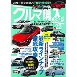 クルマ購入ガイド vol.22 [ムックその他]