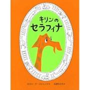 キリンのセラフィナ [絵本]