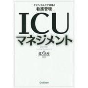 ICUマネジメント―クリティカルケア領域の看護管理 [単行本]
