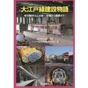 大江戸線建設物語―地下鉄のつくり方 計画から開業まで [単行本]