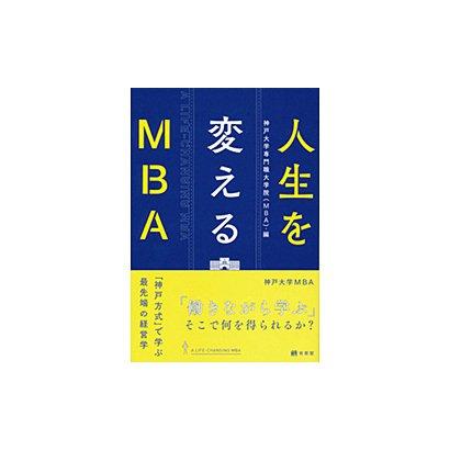 人生を変えるMBA―「神戸方式」で学ぶ最先端の経営学 [単行本]
