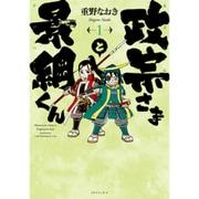 政宗さまと景綱くん 1(SPコミックス) [コミック]